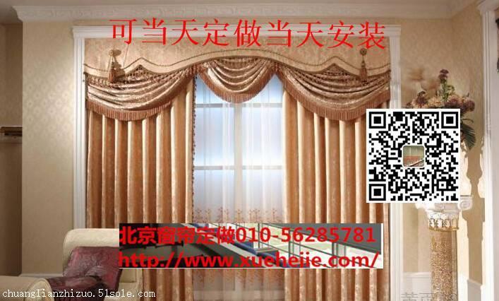 北京窗帘批发,窗帘杆多少钱一米,一套窗帘大概多少钱