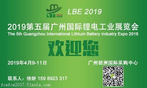 2019第五届广州锂电展览会