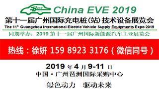 2019第11届广州充电桩技术设备展