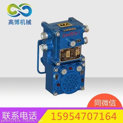 KXB127矿用隔爆声光信号器声光信号器商价格