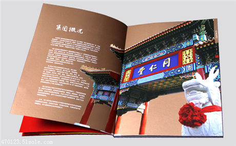 专业北京画册印刷公司