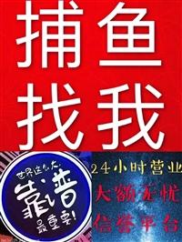 台湾手机打鱼游戏平台 客服