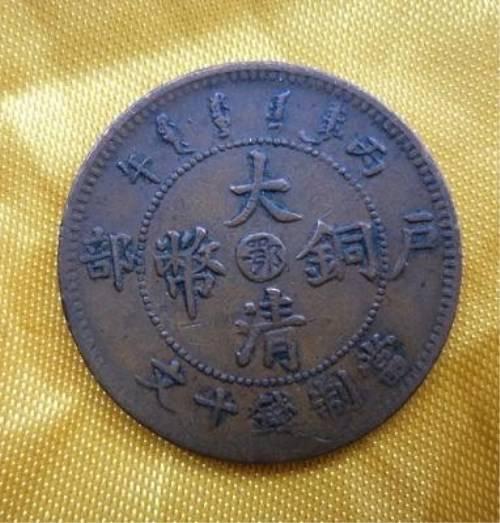 哪里可以出手交易大清铜币鄂字款