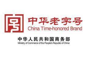 2019上海国际特产及中华老字号产品博览会