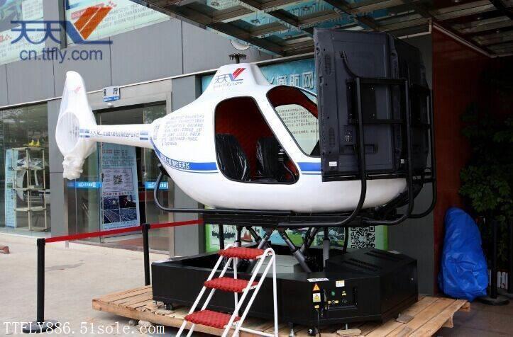 飞行模拟器销售
