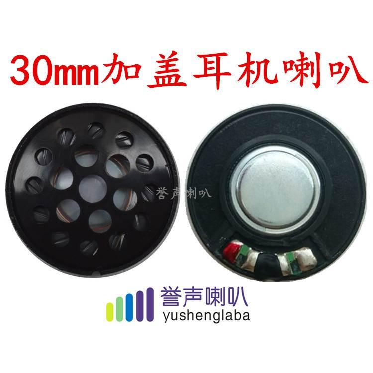 30mm重低音耳机喇叭 30mm头戴重低音耳机喇叭厂家