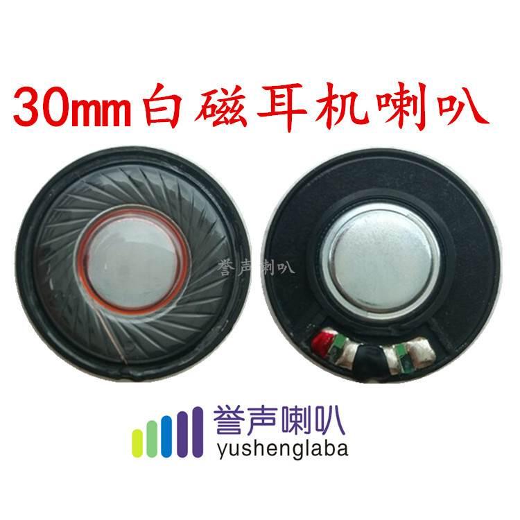 耳机扬声器30mm 高保真耳机扬声器30mm 耳机喇叭30mm