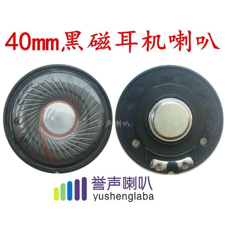 40mm耳机喇叭头戴式 40mm黑磁耳机喇叭 32欧耳机喇叭