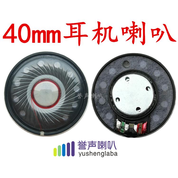 40mm白磁耳机喇叭 32欧耳机喇叭 diy耳机40mm单元喇叭