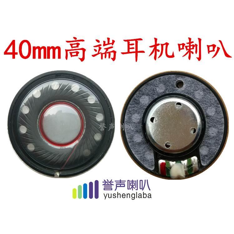 diy发烧耳机单元喇叭40mm 头戴式重低音 高解析 耳机喇叭