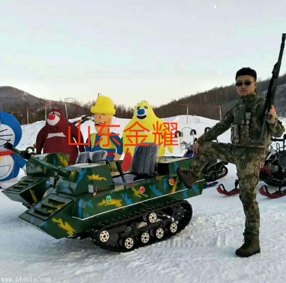 全地形坦克 嬉雪乐园项目规划