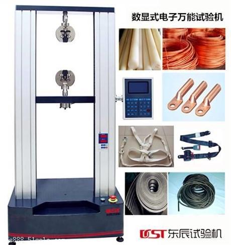 橡胶塑料电子拉力试验机