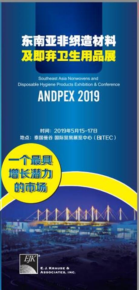 2019年泰国国际无纺布展ANDPEX 2019