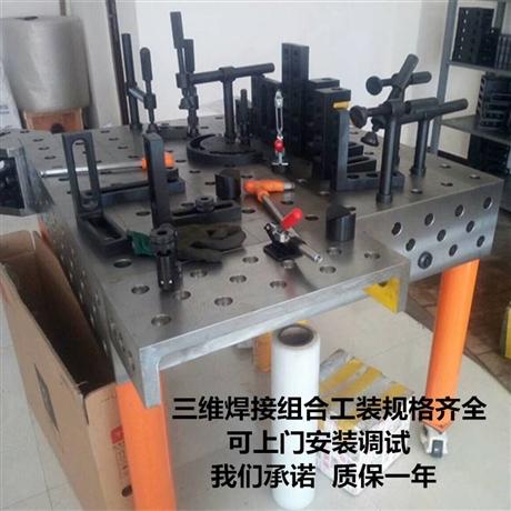 三维柔性焊接平台夹具制造厂家