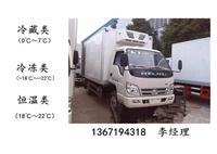 广西来宾到江门6.8-15米冷藏车物流运输公司