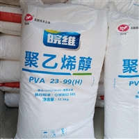 安徽皖維聚乙烯醇 廠家直銷 PVA 23-99(H質量保證 量大價優