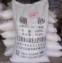 工业级硼砂高含量99十水硼砂长期供应欢迎洽谈