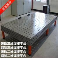 三维柔性焊接平台钢平台加工定做