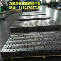 三维焊接平台工作台泊头定做加工
