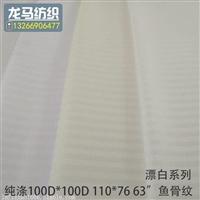 供应鱼骨纹口袋布 纯涤坯布厂家 漂白纯涤布 TT 100D 110*76 58
