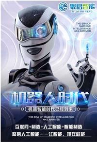 青岛聚启智能语音机器人 全国招代理
