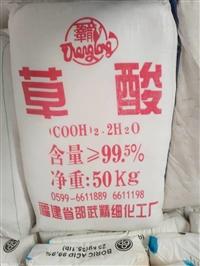廠家直銷工業級無水草酸99.5漂白劑還原劑
