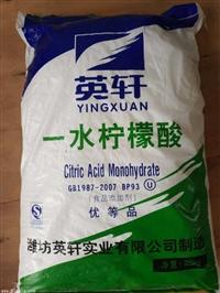 清洗劑英軒檸檬酸 供應食品級工業級99.9 水處理專用 廠家直銷