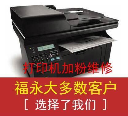 深圳福永怀德翠岗HP1213打印机加碳粉处理打印变黑