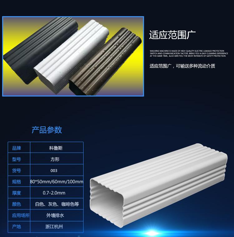 上海塑料pvc方形落水管外墙排水管