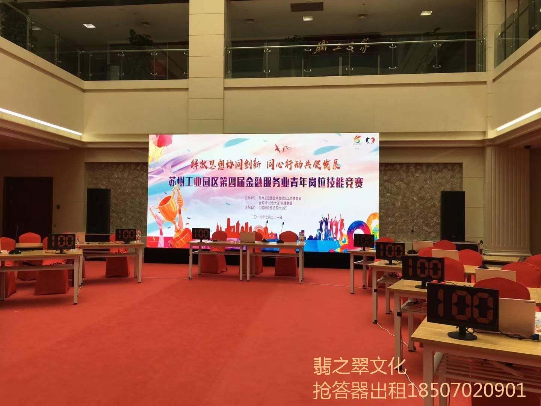 翡之翠文化 杭州知识竞赛抢答器 计分器表决器出租