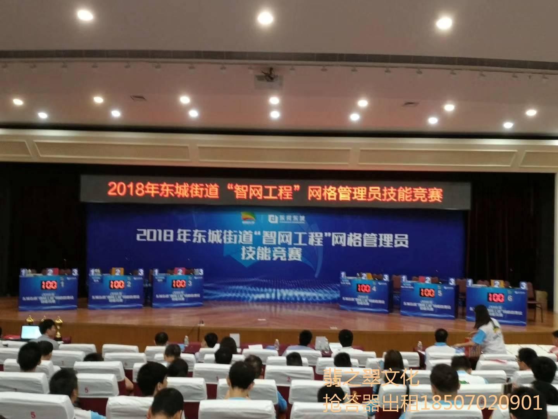 北京知识竞赛抢答器 记分器出租 无线竞赛抢答器记分器出租