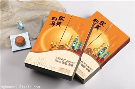 港香秋意月饼