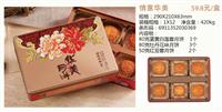 深圳市罗湖区翠竹 华美月饼团购批发