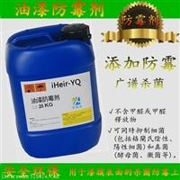防霉剂 油漆防霉剂 iHeir-YQ