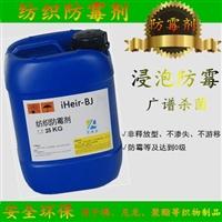 防霉剂 纺织防霉剂 iHeir-BJ