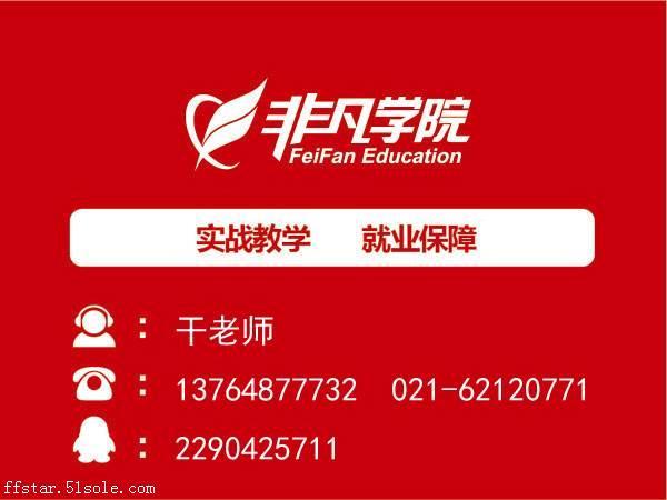 上海平面设计培训、掌握设计核心、快速当设计师拿高薪