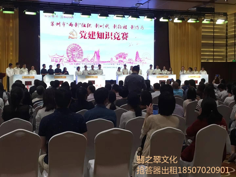 翡之翠文化 武汉知识竞赛抢答器 记分器出租 您的舞台互动专家