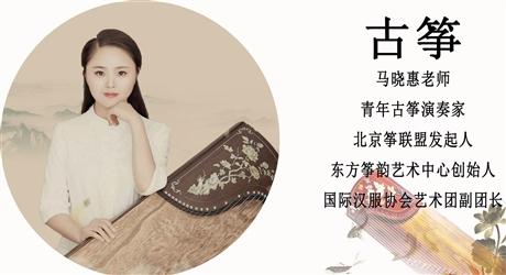 古筝老师国学马晓惠