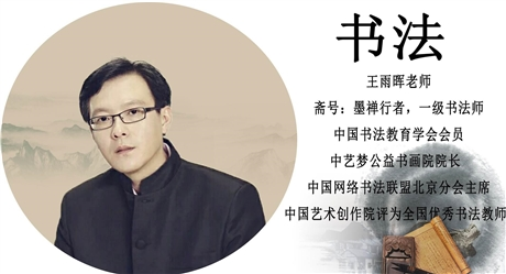书法老师王雨晖