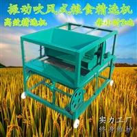 粮食精选机 小型粮食筛选机 振动式小麦水稻谷子精选机 除杂机
