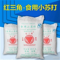 天津紅三角食用小蘇打,膨松劑除味劑食品級碳酸氫鈉