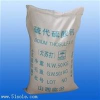 硫代硫酸鈉99 山西臨汾大蘇打 廠家直銷 量大價優