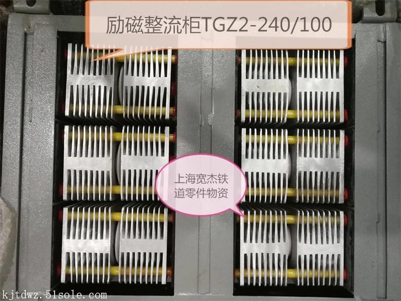 励磁整流柜TQZ2-240/100
