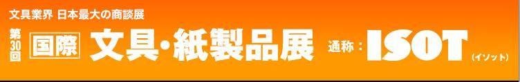 2019日本展2019东京纸制品展2019东京办公文具展