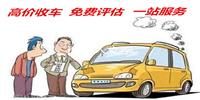 北京二手车市场评估五个陷阱