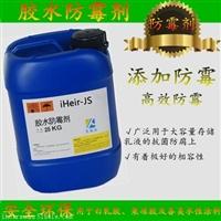 防霉剂 胶水防霉剂 iHeir-JS