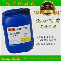 防霉剂 皮革防霉剂 iHeir-PG