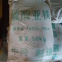 七水硫酸亞鐵 工業級水處理用 大量現貨廠家直銷