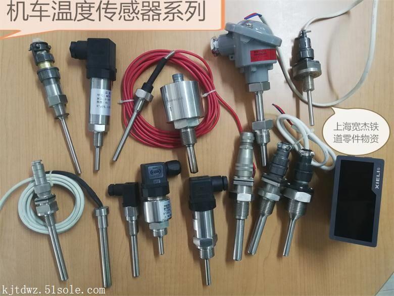 温度变送器NCT1,温度传感器NCT1,NC..