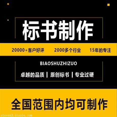 北京石景山区做标书公司的条件